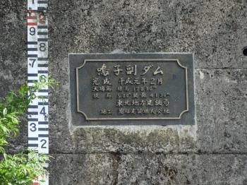 鳴子副ダム銘板