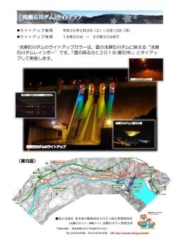 津軽ダム、浅瀬石川ダムライトアップにtういて