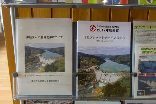 津軽ダム パンフレット